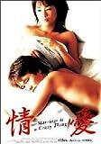 情愛 [DVD]