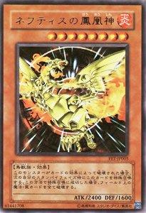 FET-JP005 [アルティメット(レリーフ)] : ネフティスの鳳凰神(レリーフ)