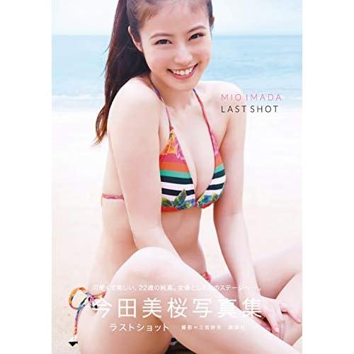 今田美桜 ラストショット 表紙画像