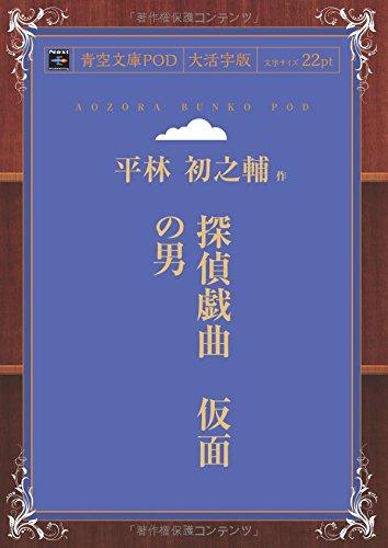 探偵戯曲 仮面の男 (青空文庫POD(大活字版))