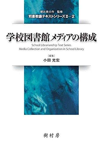 学校図書館メディアの構成 (司書教諭テキストシリーズII)