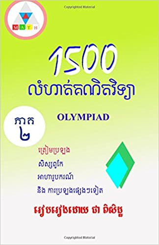 1500 Mathematical Olympiad Problems II: Mathematical