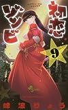 初恋ゾンビ 9 (少年サンデーコミックス)