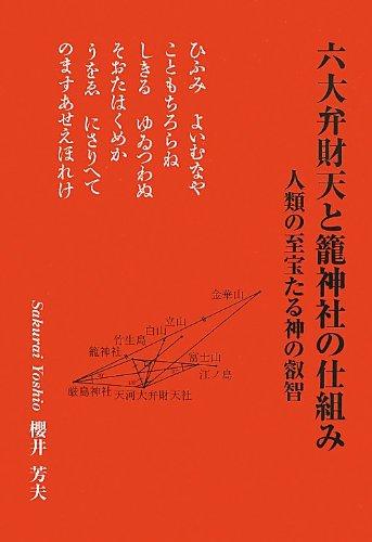 Rokudai benzaiten to kono jinja no shikumi : Jinrui no shiho taru kami no eichi.