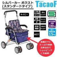 幸和製作所 テイコブ(TacaoF) シルバーカー(スタンダードタイプ) ボクスト SIST02-NVネイビー B077Q5185C