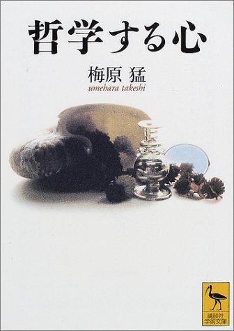 哲学する心 (講談社学術文庫)