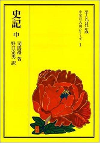 史記 中 (中国の古典シリーズ 1)
