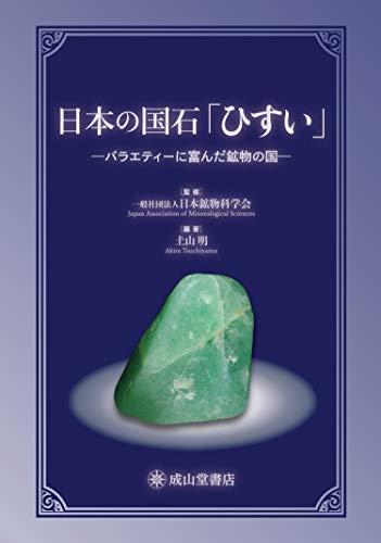 日本の国石「ひすい」ーバラエティに富んだ鉱物の国ー