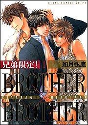 兄弟限定! (1) (あすかコミックスCL-DX)