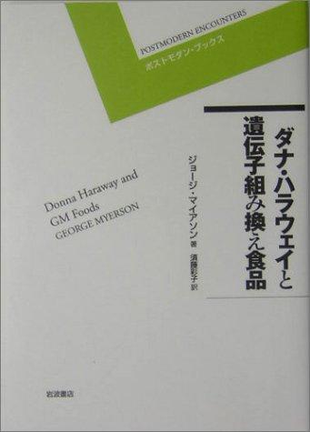 ダナ・ハラウェイと遺伝子組み換え食品 (ポストモダン・ブックス)