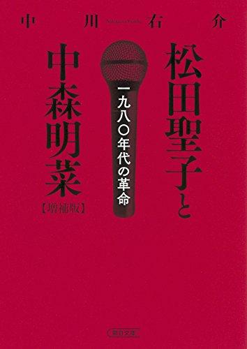松田聖子と中森明菜 [増補版] 一九八〇年代の革命 (朝日文庫)