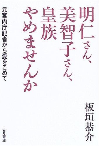 明仁さん、美智子さん、皇族やめませんか
