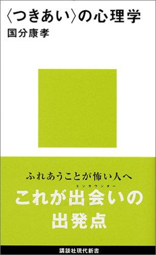 〈つきあい〉の心理学 (講談社現代新書)