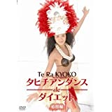Te Ra KYOKO タヒチアンダンス de ダイエット 応用編【DVD】