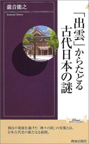 「出雲」からたどる古代日本の謎 (プレイブックスインテリジェンス)