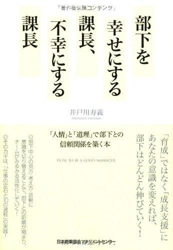 部下を幸せにする課長、不幸にする課長 井戸川寿義