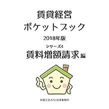 Chintaikeiei pocket book series4 Chinryozogaku version (Japanese Edition)