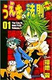 うえきの法則プラス 1 (少年サンデーコミックス)