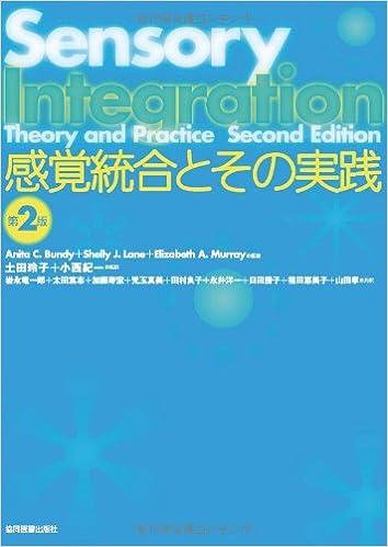感覚統合とその実践 第2版