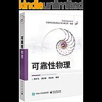 可靠性物理 (可靠性技术丛书)
