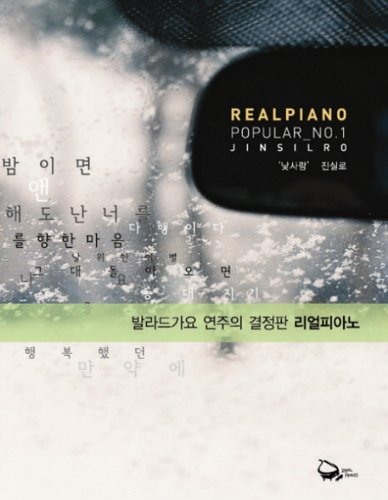 Read Online Real Piano NO.1 (Korean edition) pdf epub