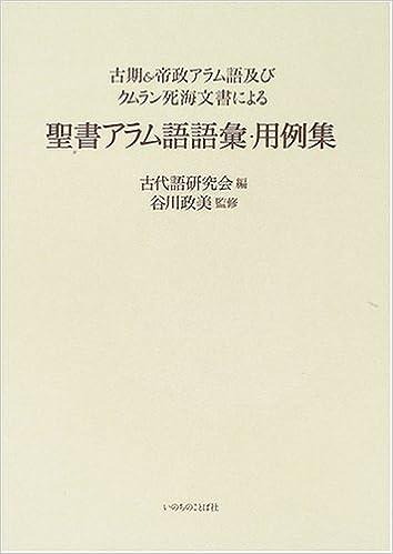 聖書アラム語語彙・用語集 | 古...