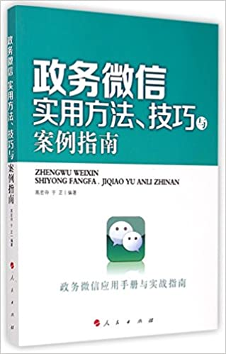 Book 政务微信实用方法、技巧与案例指南