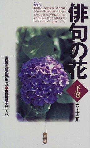 俳句の花〈下巻〉6~12月