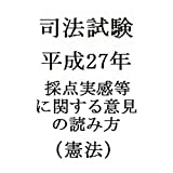 shihoshikenheisei27nensaitenjikkantounikansuruikennoyomikatakenpo (Japanese Edition)