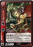 Romance of the Three Kingdoms Wars TCG Chen Tai 7-006 UC [Toy & Hobby]