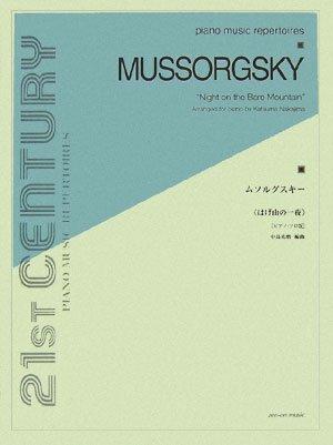Night on Bald Mountain Mussorgsky (piano solo version) Masaru Nakajima polish arrangement (piano music repertoires) (2006) ISBN: 4111690114 [Japanese Import] (Night On Bald Mountain Piano Sheet Music)