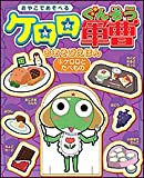 Food and <5> Keroro picture book play Sgt Contact (2005) ISBN: 4048539175 [Japanese Import]