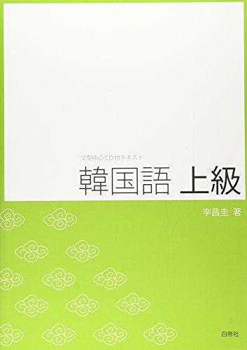 korean-senior-sentence-pattern-center-with-cd-text-2008-isbn-4891748869-japanese-import