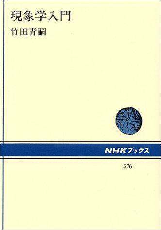 現象学入門 (NHKブックス)