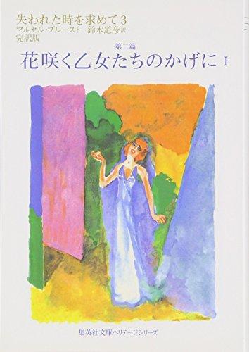 失われた時を求めて〈3〉第二篇 花咲く乙女たちのかげに〈1〉 (集英社文庫ヘリテージシリーズ)