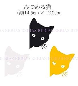 Rebias みつめる 猫 ステッカー ネコ CAT EYE 黒猫 キャット ペット 汎用 車 バイク カスタム sticker NS-STI-MI-CAT-BK