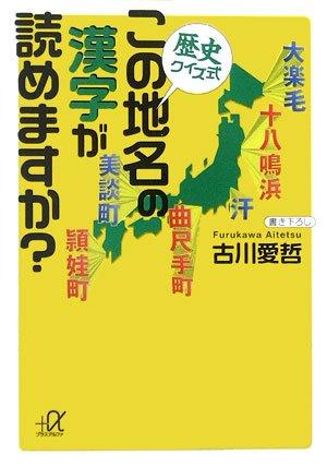 歴史クイズ式 この地名の漢字が読めますか? (講談社プラスアルファ文庫)