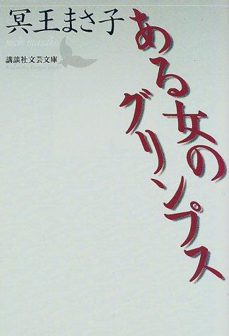 ある女のグリンプス (講談社文芸文庫)