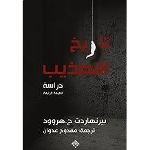 تاريخ التعذيب (Arabic Edition)