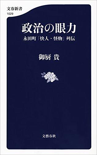 政治の眼力 永田町「快人・怪物」列伝 (文春新書)