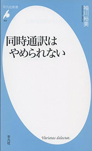 同時通訳はやめられない (平凡社新書)