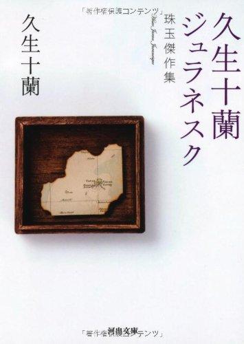 久生十蘭ジュラネスク---珠玉傑作集 (河出文庫)