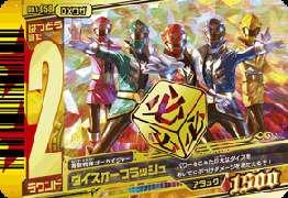 Super Sentai Battle Dice O DX first of Kaizoku Sentai