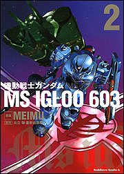 Mobile Suit Gundam MS IGLOO 603 (2) (Kadokawa Comics Ace A) (2006) ISBN: 4047137782 [Japanese Import]