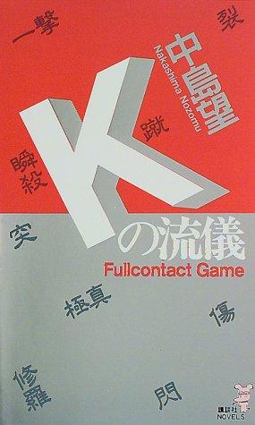 Kの流儀―フルコンタクト・ゲーム (講談社ノベルス)