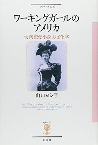 ワーキングガールのアメリカ: 大衆恋愛小説の文化学 (フィギュール彩)