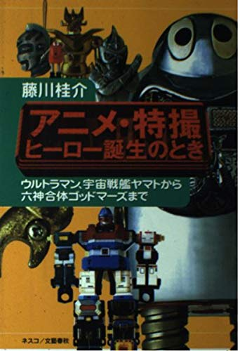 When the animated special effects hero birth - Ultraman, to Godmars from Space Battleship Yamato (1998) ISBN: 4890369791 [Japanese Import]
