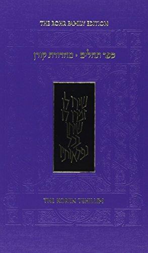 Koren Tehillim (Hebrew Edition) (Hebrew and English Edition)