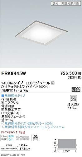 ENDO LEDスクエアベースライト FHT42W×1灯相当 ナチュラルホワイト4000K 埋込穴□200mm フラット乳白パネル 無線調光 ERK9445W(ランプ付) B07HPWSZJB