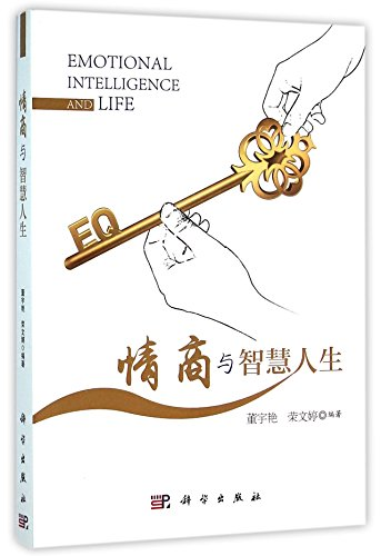 Emotional Intelligence and Life (Chinese Edition)